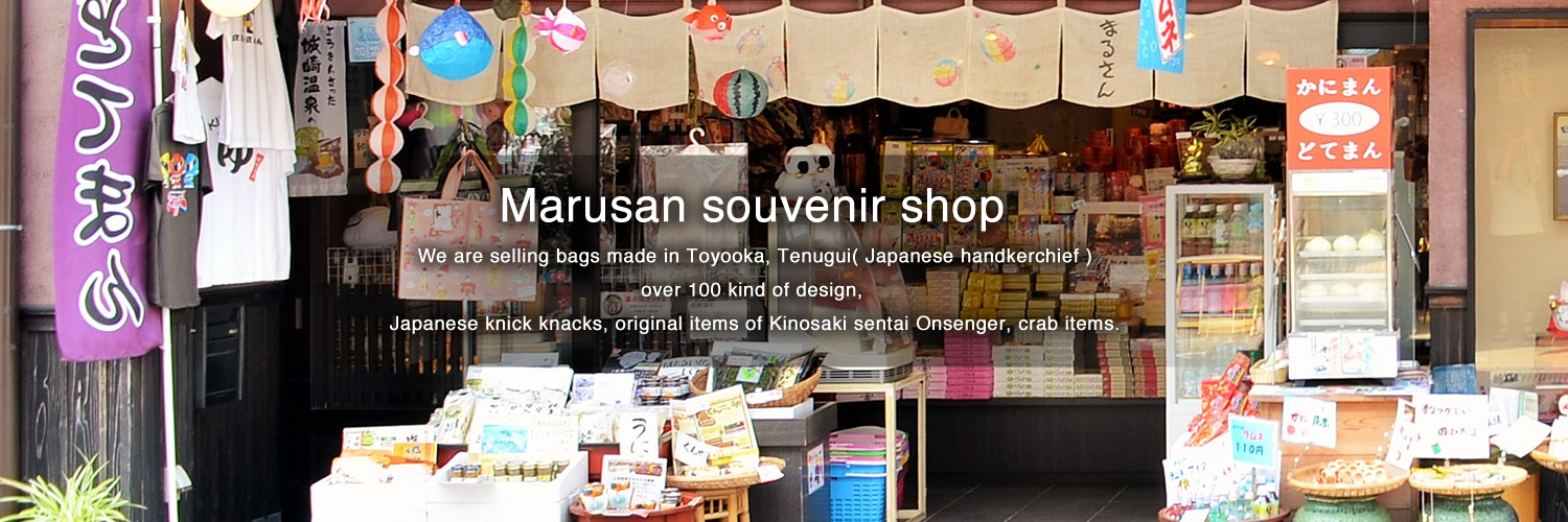 Marusan souvenir shop We are selling bags made in Toyooka, Tenugui( Japanese handkerchief )over 100 kind of design, Japanese knick knacks, original items of Kinosaki sentai Onsenger, crab items.